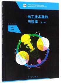 电子技能与实训(第2版中等职业教育课程改革国家规划新教材)