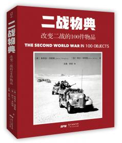 一战秘史:鲜为人知的1914-1918(修订版)