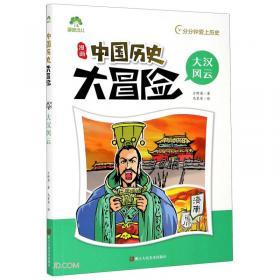 春秋战国/中国历史大冒险
