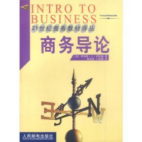 21世纪商务教材译丛:商务管理