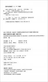 建设亮丽内蒙古——内蒙古自治区脱贫攻坚答卷(脱贫攻坚丛书)