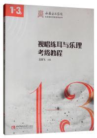 陕北红色歌曲视唱100首