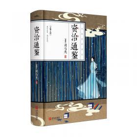 资治通鉴纲目(套装全10册)
