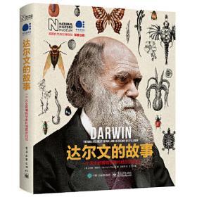 达尔文的后花园:小实验如何撬动大理论