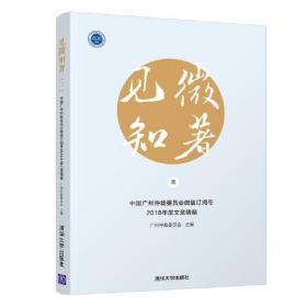 仲裁研究(第四十七辑)
