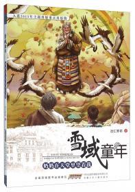 中华人民共和国法律汇编(2017上下)(藏文版)
