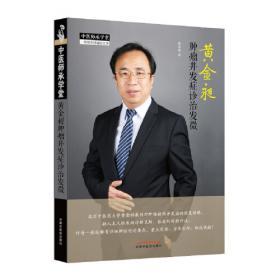 黄金故事:卫斯理精选作品集