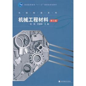 机械工程材料(第5版)