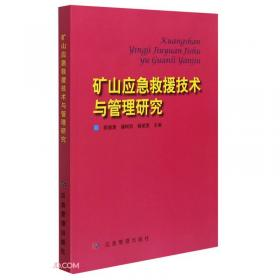 矿山机械(上普通高等教育十三五规划教材)