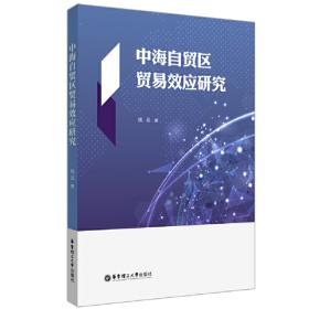 """中海石油炼化与销售事业部""""十一五""""科技论文集"""