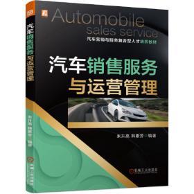 二手车评估与经营管理