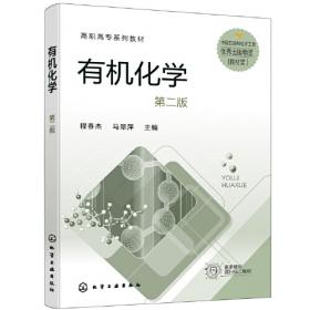 有机化学(第2版)/高等学校教材