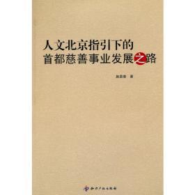 北京蓝皮书:北京公共服务发展报告(2020-2021)