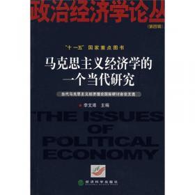 国有经济优化配置论