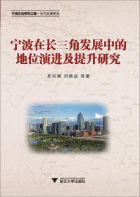 宁波低碳城市建设研究