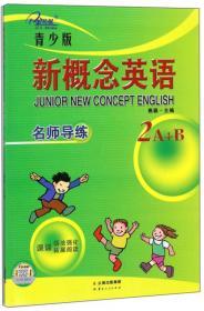 新概念英语1同步听力1