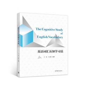 外国语言文学高被引学术丛书:认知语言学