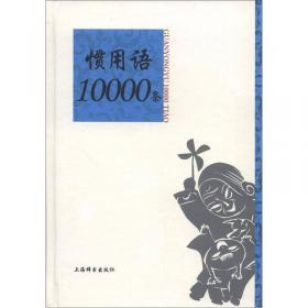 惯用语2800条(口袋本)