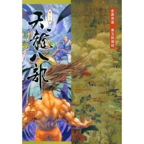 天龙八部漫画 第十二册