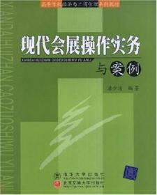 奥运会与北京会展业