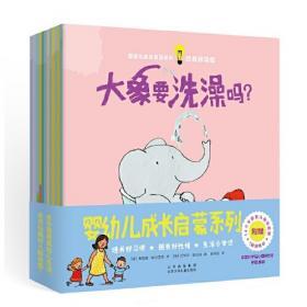 婴幼儿健康管理基础(21 世纪高等职业教育精品教材·婴幼儿托育服务与管理系列)