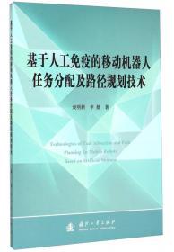 机电控制技术基础及创新实践
