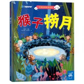 木兰从军/中国经典故事绘本