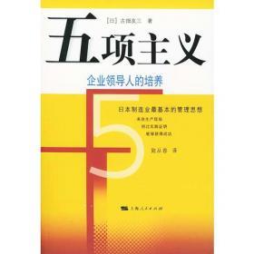 五项主义:质量管理实践