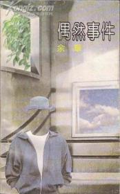 现实一种:余华中短篇小说集
