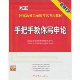 国家公务员录用考试专用教材:2011历年真题及专家详解(含行政职业能力测验、申论)