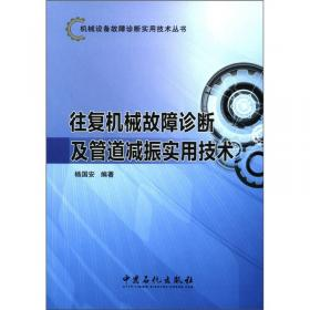 机械设备故障诊断实用技术丛书:转子动平衡实用技术