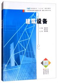 建筑设备(第2版十三五职业教育国家规划教材)