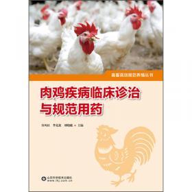 肉鸡快速饲养200问(养殖业篇)