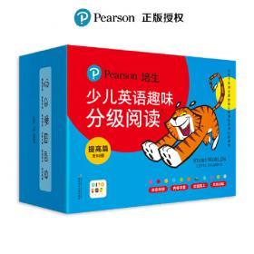 培生幼儿英语自然拼读绘本(入门级)(扫码听音频.可点读)