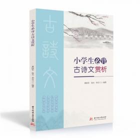 小学生必背古诗词129首(双色版)