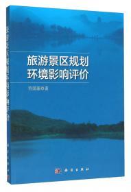 海南:国家生态文明试验区