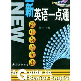 中学英语阅读同步扩展  高二