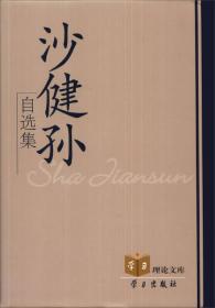 中国共产党通史  第二卷