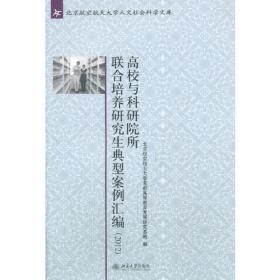 航天科工出版基金世界防空反导导弹手册(第2版)