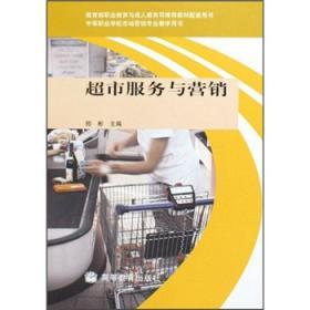 超市经营管理方法