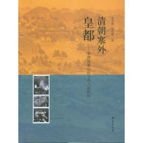 汉藏历史辞书辑要(套装共20册)