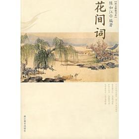 古诗指瑕(全新修订版)