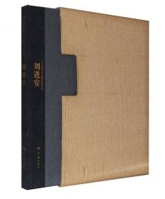 二十一世纪主流人物画家创作丛书:申少君