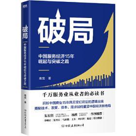 破局:银行金融法律市场与实务运作