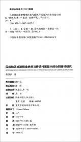 民族纲领政策文献选编:一九二一年七月-二○○五年五月.第一编