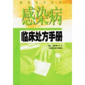 心血管科临床处方手册(第二版)