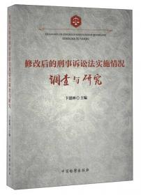 诉讼法学研究(第24卷)