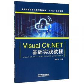 Visual C++6.0分布式应用程序开发 含盘