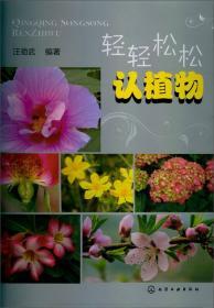 植物世界拾奇