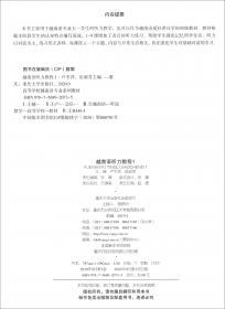 越南:俭游天下系列丛书,越南更新第3版